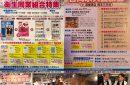 熊本市飲食業生活衛生同業組  合同求人面談会