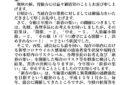 令和3年の熊本県生活衛生同業組合の新春の集いは中止になりました。