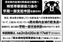 【11日から早期一部支給開始します】熊本県時短要請協力金について。