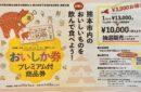 熊本市飲食業生活衛生同業組合&熊本市城下まち飲食店組合 共同企画 「おいしか券」プレミアム付チケット